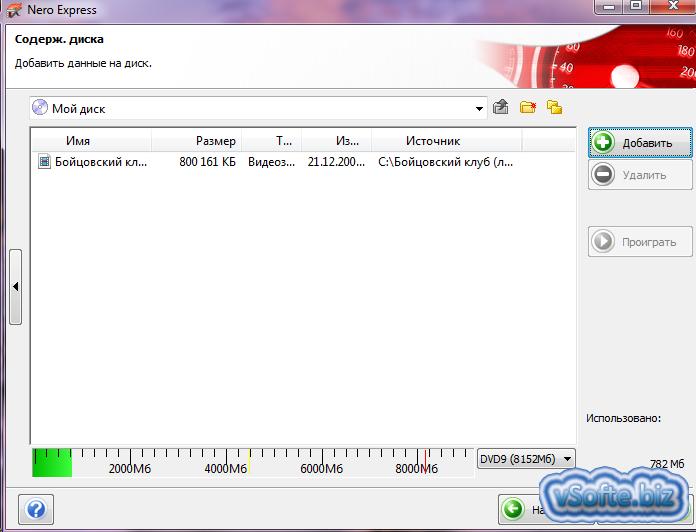 Скачать бесплатно программу для прожига дисков неро