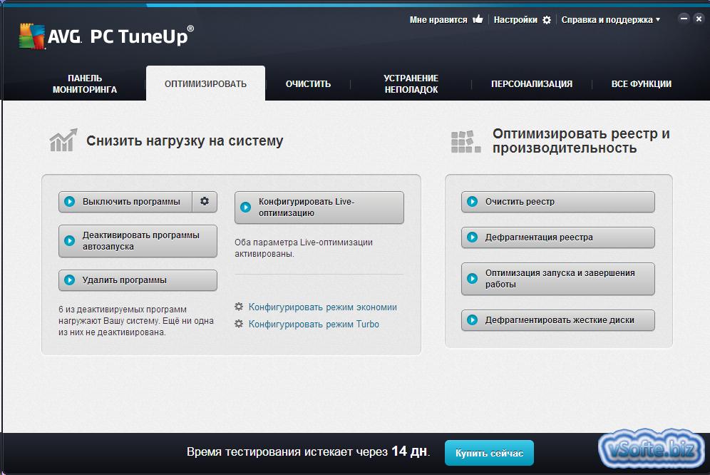 Торрентом программу tuneup utilities 2012 rus через торрент
