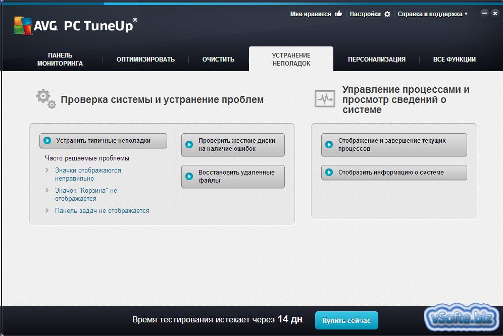 Tuneup Utilities что это за программа - фото 7
