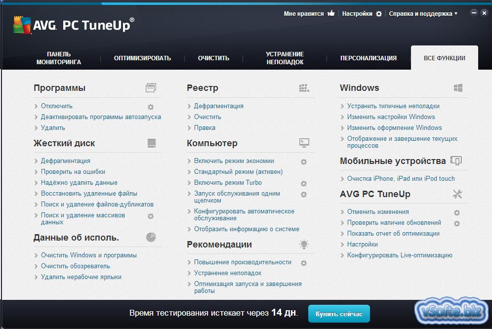 Tuneup Utilities Русскую Версию