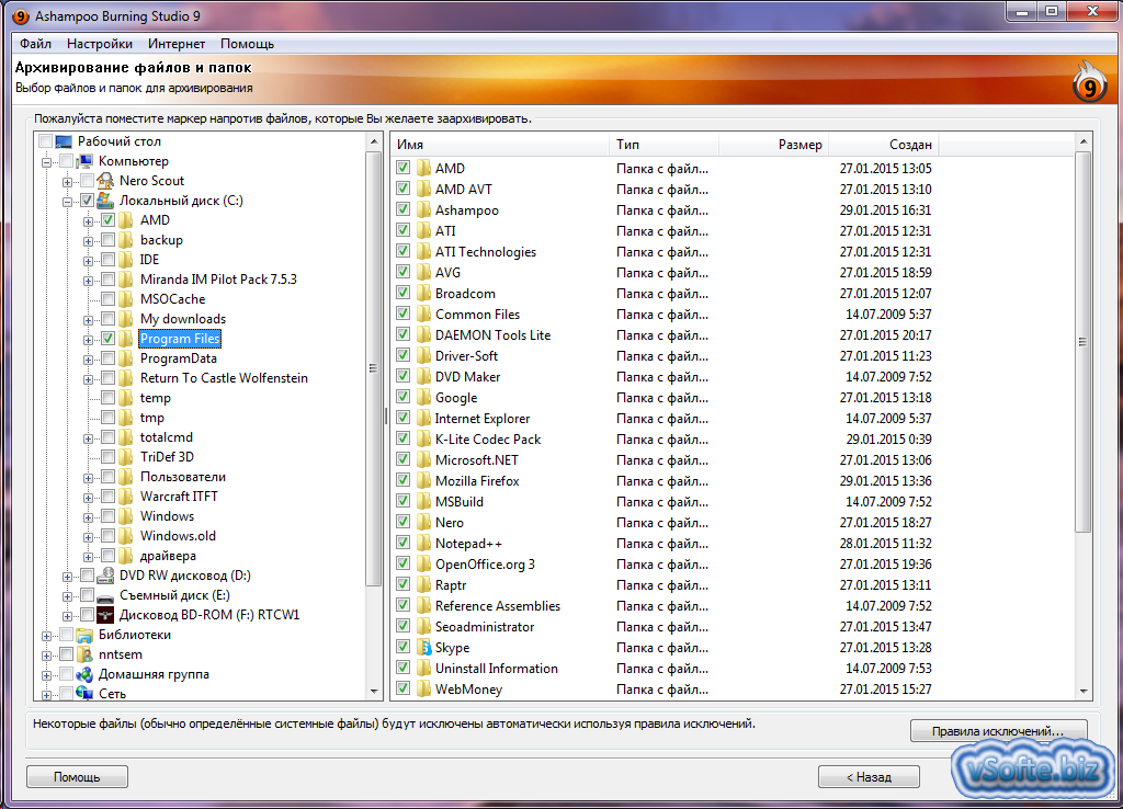 Ashampoo архивирование