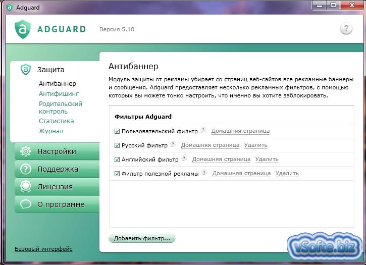 скачать ключ для Adguard лицензионный ключ - фото 8