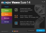 Главное окно Movavi Video Suite