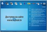 Главное окно Crystal TV