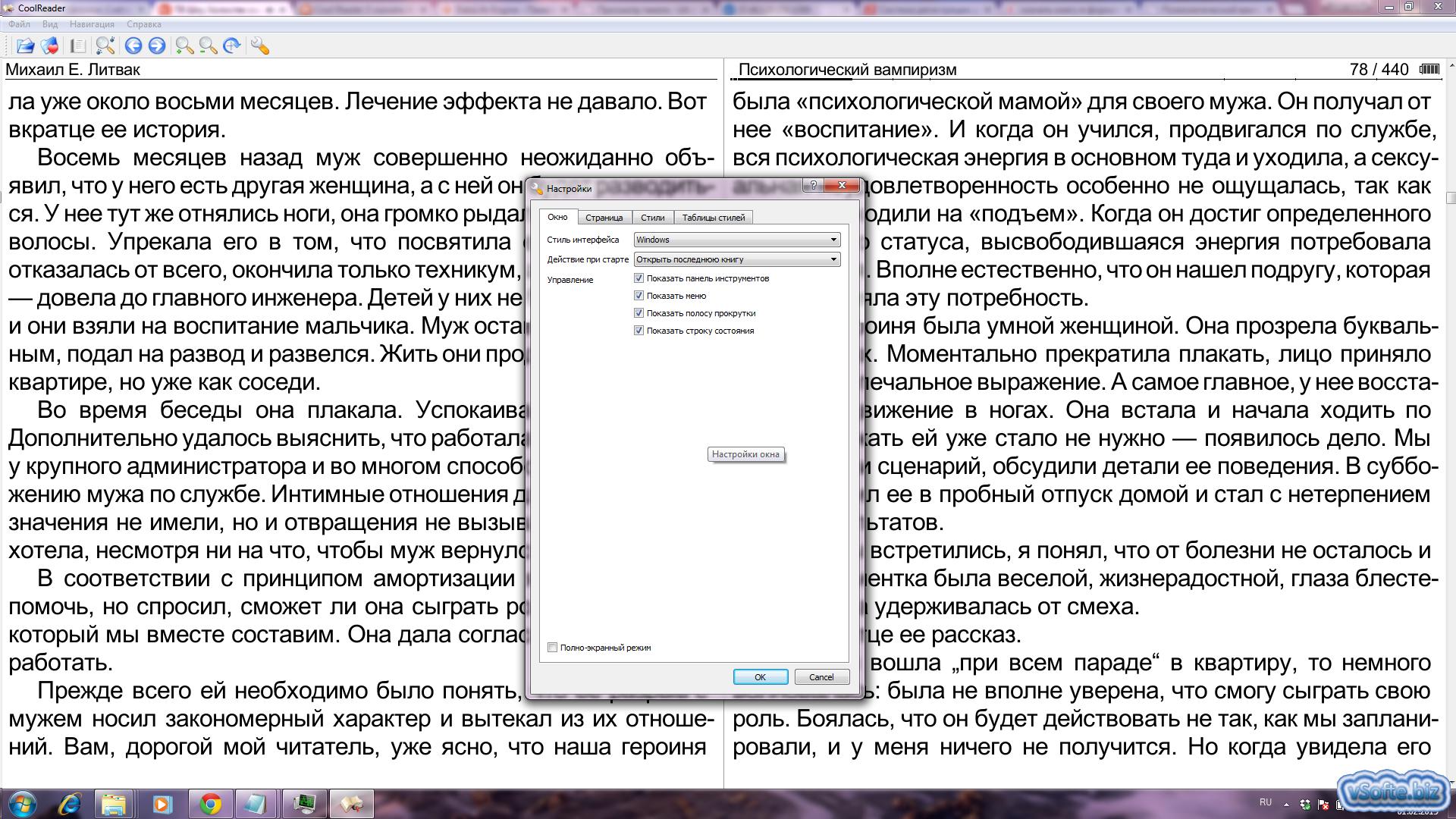 Fb2 ридер скачать бесплатно русская версия