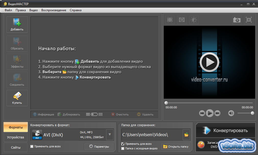 Скачать программу переделка видео форматов