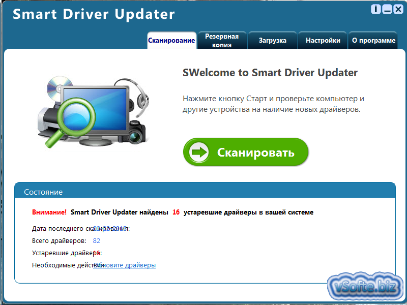 Программа driver updater через торрент
