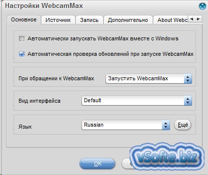 Livewebcam с программу сайта разработчика