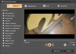 Наложение эффектов на видео в ВидеоМАСТЕР