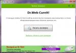 Главное окно Dr.Web CureIT