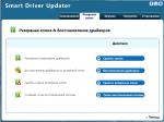 Создание резервной копии в Smart Driver Updater