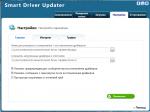 Настройки программы Smart Driver Updater