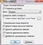 Настройки Universal Extractor