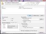 Шифрование файла в PowerArchiver