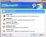 Главное окно CDBurnerXP