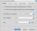 Настройки вебкамеры в WebcamMax