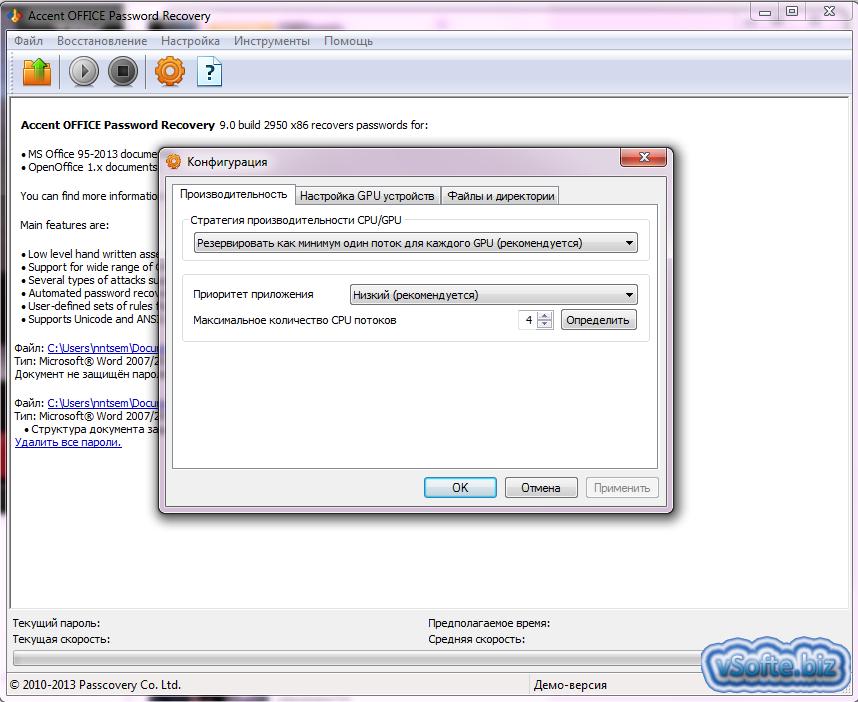 Скачать программа для компьютера на русском языке офис