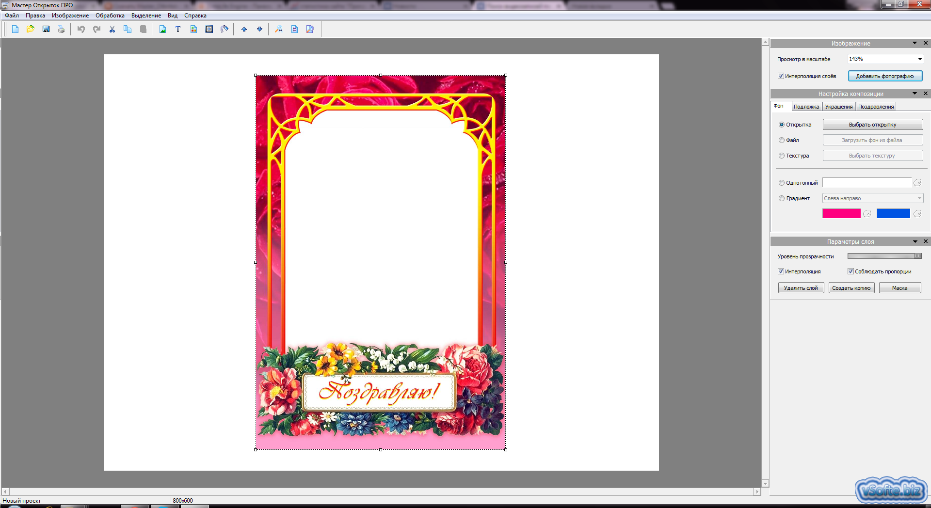 Сделать фотку как открытку онлайн