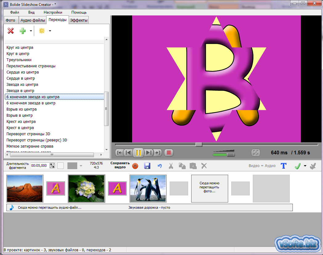 Скачать программу slideshow creator