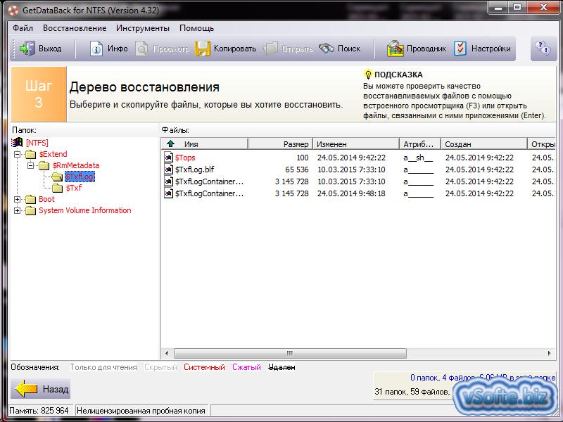 Скачать программу getdataback на русском бесплатно
