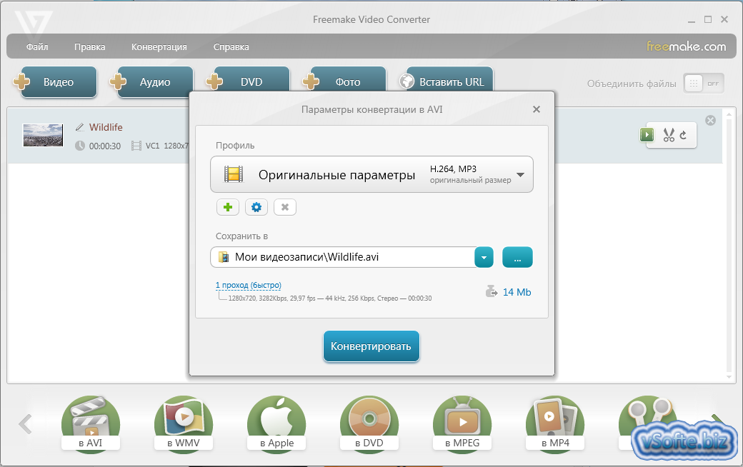 скачать программу freemake video converter бесплатно на русском