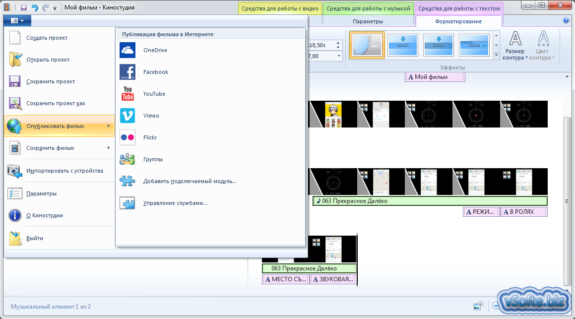 Windows movie maker full with crack || 100% working 2017 youtube.
