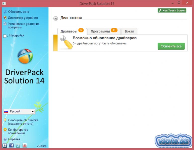 DriverPack Solution скачать бесплатно для Windows