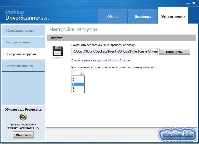 Driverscaner 2017 скачать бесплатно на русском языке.