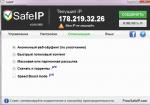 Оптимизация в SafeIP