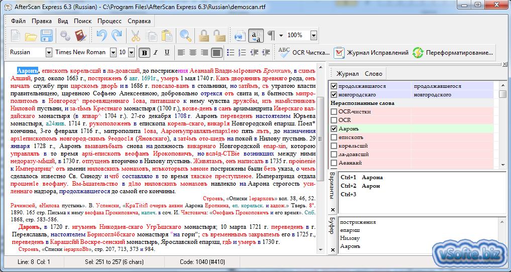 Скачать программа которая исправляет ошибки в тексте