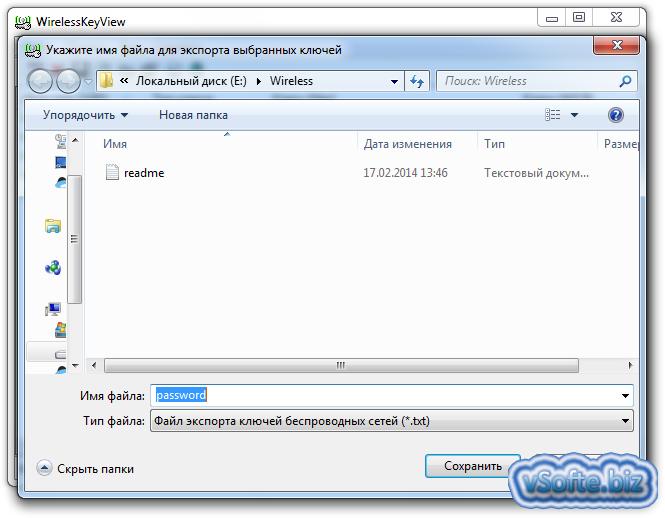 wifi key view exe
