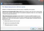 VirtualBox выбор типа образа виртуального диска