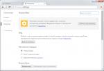Chromium настройки браузера