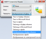 ABBYY Screenshot Reader способы передачи изображения