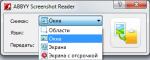 ABBYY Screenshot Reader выбор варианта снимка