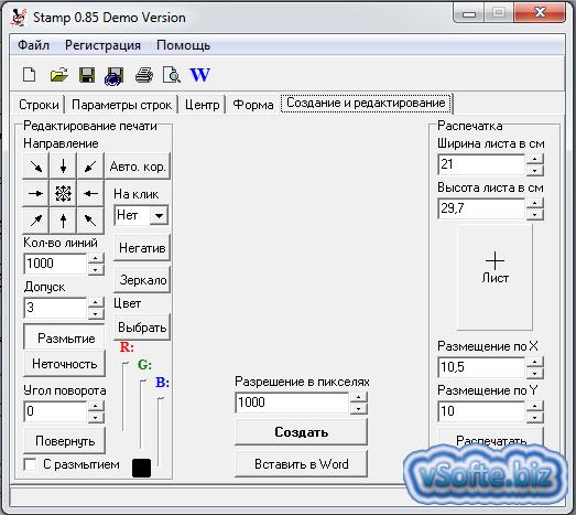 программа для создания печати и штампы в компьютере бесплатно