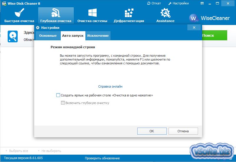 Скачать бесплатно программу wise disk cleaner