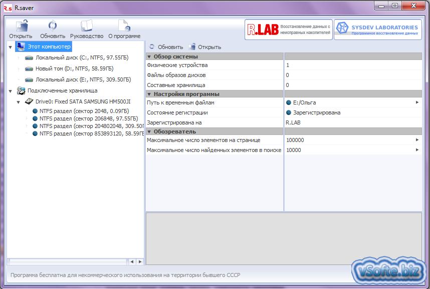 Программа r lab скачать бесплатно