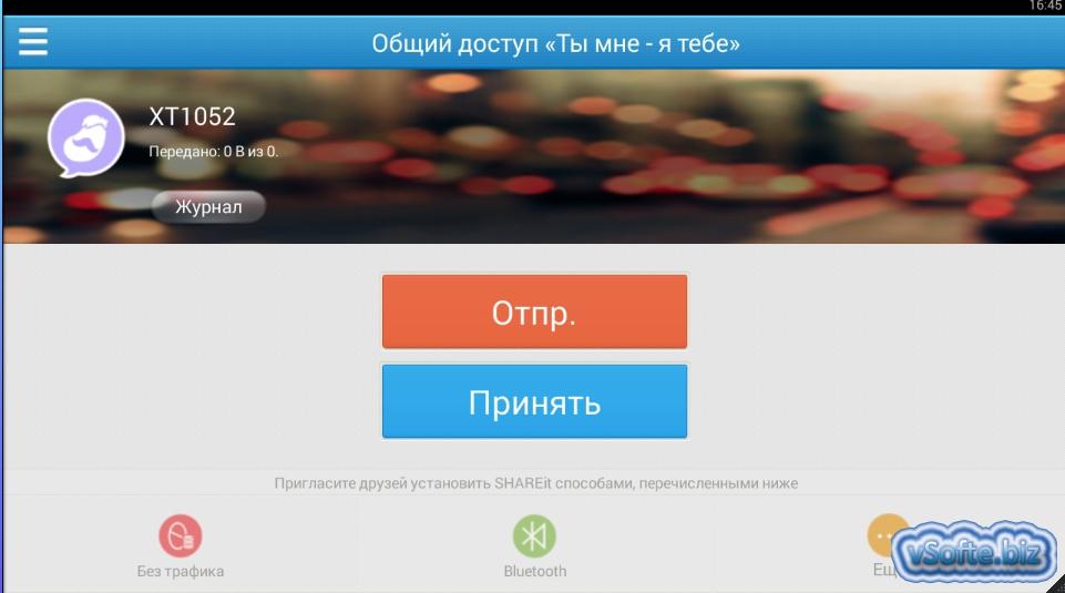 скачать на андроид программу shareit