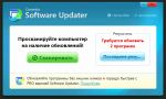 Программа Carambis Software Updater