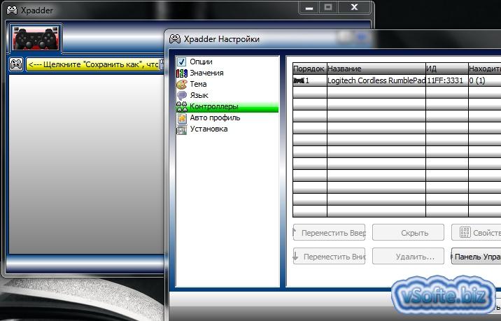 Программы xpadder на windows 7
