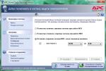 PowerChute настройка программы