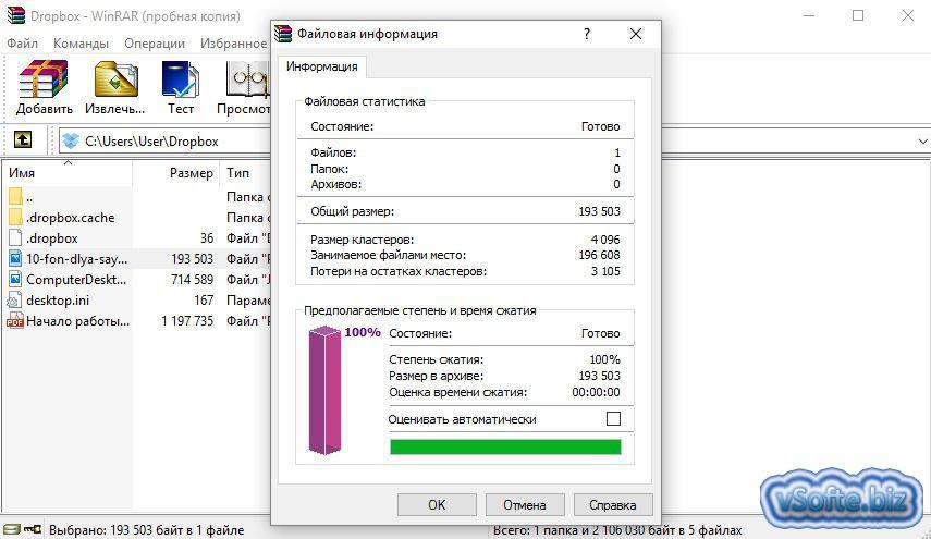 Программу win rar на русском