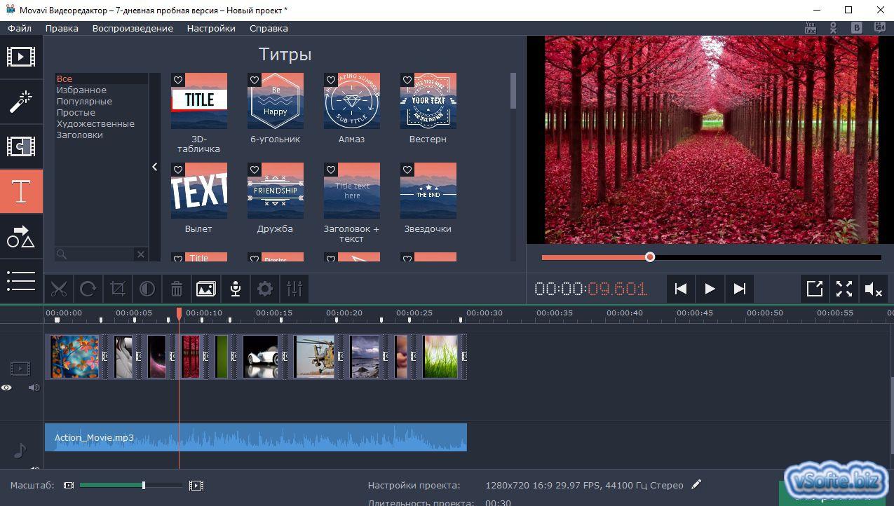 Скачать movavi video editor c ключом на русском.